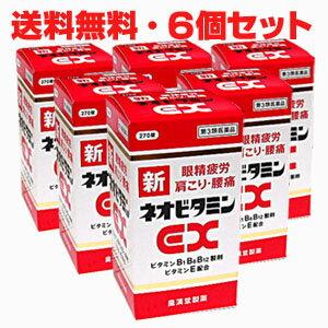 第3類医薬品  ・6個セット 新ネオビタミンEX「クニヒロ」270錠×6個 コンビニ受取対応商品