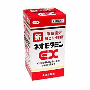 第3類医薬品 新ネオビタミンEX「クニヒロ」270錠 RCP  コンビニ受取対応商品