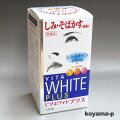 L-システイン配合ビタホワイト240錠【医薬品】ハイチオールよりお得