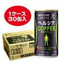 ヘルシアコーヒー 無糖ブラック 185g×30本 特定保健用食品 4901301273376Δ