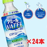 【高血圧・熱中症対策】アミールウォーター 300ml×24本「アミール」WATER(ウォーター)機能性表示食品(経口保水液が苦手な方に)5400円以上お買上で送料無料 10P03Dec16