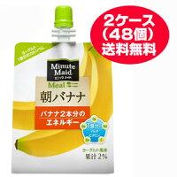 ★送料無料・2ケース★ミニッツメイドゼリー朝バナナ180g×48個(2ケース)