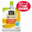 ★送料無料・3ケース★ミニッツメイドゼリー 朝バナナ 180g×72個(3ケース)
