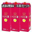 ★送料無料・3本セット★オリヒロ バーモントリンゴ酢 1800ml×3本