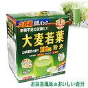 山本漢方 大麦若葉 おいしい青汁100% 3g×88包