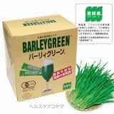 ★送料無料★国産有機大麦若葉赤神力青汁バーリィグリーン 3g×60スティック日本薬品開発・バーリーグリーン・バーディーグリーン【s-s1】