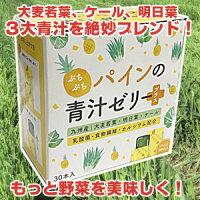ぷちぷちパインの青汁ゼリープラス15g×30本こだわりの国産青汁(九州産)原料を使用