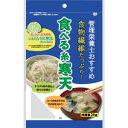 管理栄養士おすすめ食べる糸寒天 28gダイエットに、食物繊維不足の解消に!(かんてん……