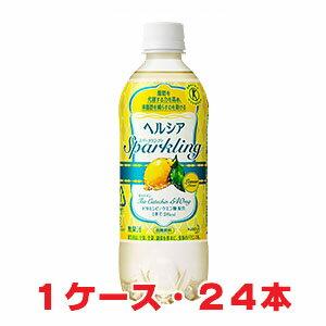 ヘルシアスパークリング レモン 500ml×24本(特定保健用食品)【コンビニ受取対応商品】5,400円以上お買い上げで送料無料