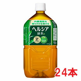 ★送料無料★花王ヘルシア緑茶 1050ml×24本(特定保健用食品)