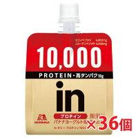 ★送料無料★ウイダーinゼリープロテイン10000バナナヨーグルト味120g×36個(ウィダーインゼリー)