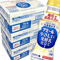 「アミール」やさしい発酵乳仕立て100ml×90本【機能性表示食品】