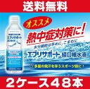 熱中症対策に★2ケースセット・送料無料★エブリサポート経口補水液 500mL×48本水分・電解質をすばやく吸収、熱中症対策に!