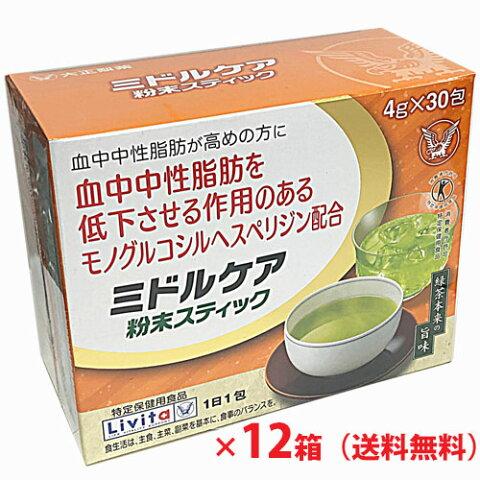ミドルケア 粉末スティック 120g(4g×30包)×12箱トクホ(特定保健用食品)【コンビニ受取対応商品】