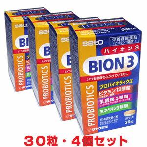 【賞味期限2019年5月】★送料無料★サトウ製薬BION3 30粒×4個(計120粒)(バイオンスリー)バイオン3はプロバイオテクス乳酸菌【コンビニ受取対応商品】