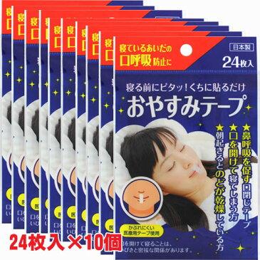 【送料無料】おやすみテープ 24枚×10個(いびき防止や、乾燥からのどを守るのに効果的な、鼻呼吸を促す口閉じテープ。)