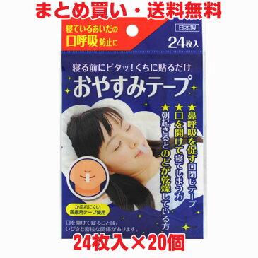 【送料無料】おやすみテープ 24枚×20個(いびき防止や、乾燥からのどを守るのに効果的な、鼻呼吸を促す口閉じテープ。)