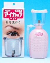 スマリーアイカップペットピンクボトルプッシュ式の洗眼器
