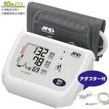 【送料無料・10年保証・ACアダプター付き】上腕式血圧計 UA-1005MR(4人分または朝・夜2人分の測定データをそれぞれ最新60回分を保存)acas