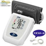 【送料無料・10年保証・ACアダプター付き】上腕式血圧計 UA-654MR acas