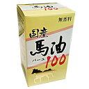 ユウキ製薬 国産馬油100・70mL 【コンビニ受取対応商品】