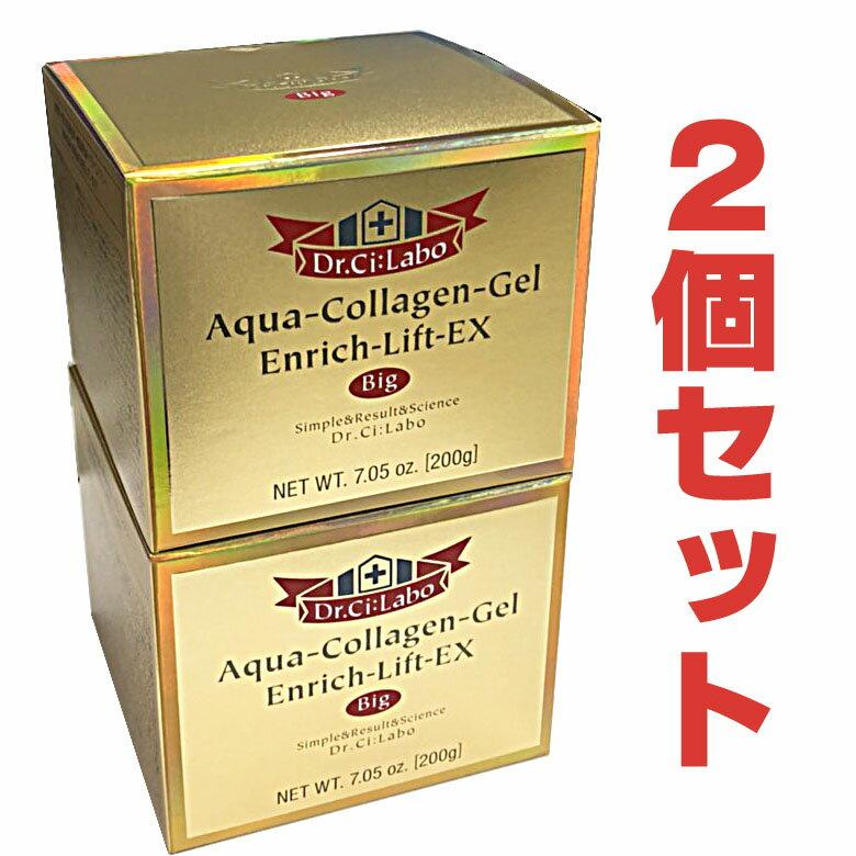 ★送料無料★ビッグサイズドクターシーラボ アクアコラーゲンゲル エンリッチリフトEX 200g×2個Dr.Ci:Labo Aqua-collagen-gel Enrich-Lift-EX【コンビニ受取対応商品】