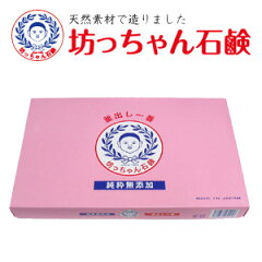 畑惣商店 坊っちゃん石鹸 6個ギフトセット坊ちゃんは、原料にこだわり純粋無添加の安心・安全...