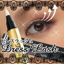 ★メール便なら送料無料★Dress Lash ドレスラッシュ・まつ毛美容液