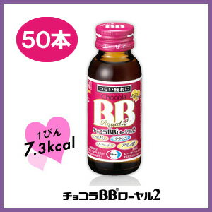 ★送料無料・チョコラBBローヤル2 50mL×50本脂肪の代謝を助け、エネルギーづく...