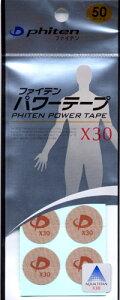■ファイテン パワーテープ X30 【50マーク入り】 ★メール便なら送料無料!