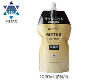 ファイテン メタックスローション詰替え 1000ml【smtb-s】 【RCP】
