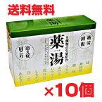 ★送料無料・10個セット★薬湯(漢浴泉)23.5g×5包(くすりゆ)