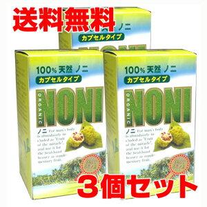 100%天然ノニカプセル 60粒×3個 オーガニック栽培ノニ使用 【コンビニ受取対応...