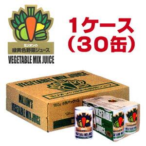 ★送料無料・代引手数料無料★ミリオンの緑黄色野菜ジュース 160g×30缶入 10P0...