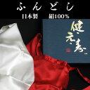 【送料無料】【日本製】絹ふんどし【紅白セット・赤白】化粧箱入り シルク100% 赤肌着 健元寿 褌