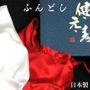 【送料無料】【日本製】絹ふんどし【紅白セット・赤白】化粧箱入り シルク100% 赤肌着 健元寿 褌 04-fds200