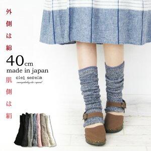 【メール便送料無料】【日本製】シルク&コットン二重編みレッグウォーマー40cm 肌側シルク絹1…