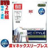【メール便送料無料】BVD 深めVネックスリーブレス2枚組