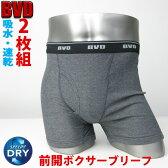 【メール便送料無料】BVD ボクサーブリーフ2枚組