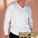 【特別価格】GUNZE 快適工房 紳士 長袖U首シャツ 良質綿100% LL【日本製】グンゼ 01-KH3010-LL