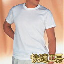 【S/M/L】【特別価格】グンゼ【快適工房】紳士半袖丸首シャツ 良質綿100%【日本製】
