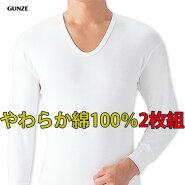 【メール便送料無料】グンゼ綿100%長袖U首シャツ2枚組やわらか肌着天竺抗菌防臭メンズインナー