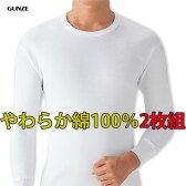 【メール便送料無料】グンゼ 綿100%長袖丸首シャツ2枚組 やわらか肌着 天竺 抗菌防臭 メンズインナー