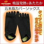 グンゼホットマジック吸湿発熱綿混五本指カバーソックス22〜24cm薄手【メール便可】
