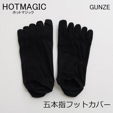 グンゼ ホットマジック 吸湿発熱 五本指カバーソックス 22〜24cm 薄手 フットカバー 重ね履き 靴下【ゆうパケット可】