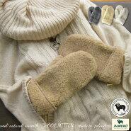 ALWERO【フリーズ】ウール100%ミトン手袋ボアグローブポーランド製アルウェロアルベロレディースメンズ【メール便不可】