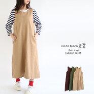 【送料無料】Blissbunchカツラギジャンパースカート