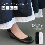 【送料無料】コットンレース裾キャミソールワンピースD*g*ydgy