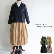 【送料無料】コットン100%バルーンスカート綿ツイル裏地付きML