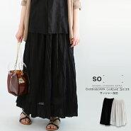 【送料無料】ワッシャー加工コットン100%ギャザースカートペチコート付きSO[]エスオー